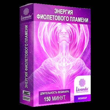 энергия фиолетового пламени