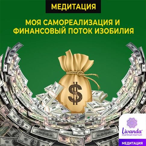 медитация на деньги