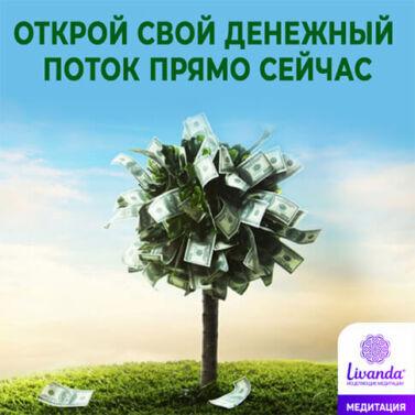 медитация открытие денежного канала
