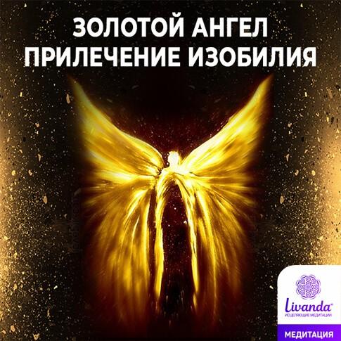 медитация золотой ангел изобилия деньги богатство