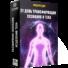21 день трансформации сознания и тела